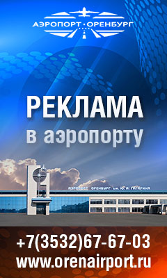 Оренбург ру главный сайт города объявления работа юрга доска бесплатных объявлений